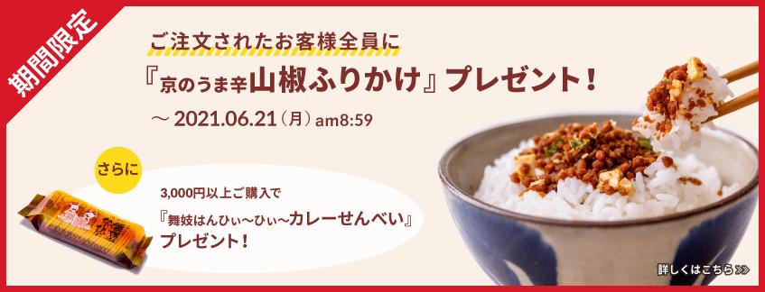 20210611_sanfuri_pc.jpg