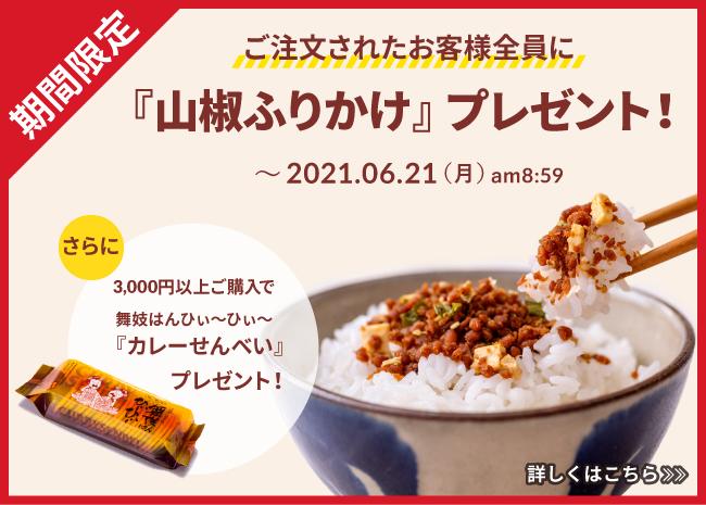 20210611_sanfuri_sp.jpg