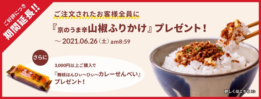 20210621_sanfuri_pc.jpg