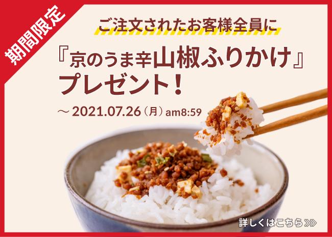 20210718_sanyo_sp.jpg