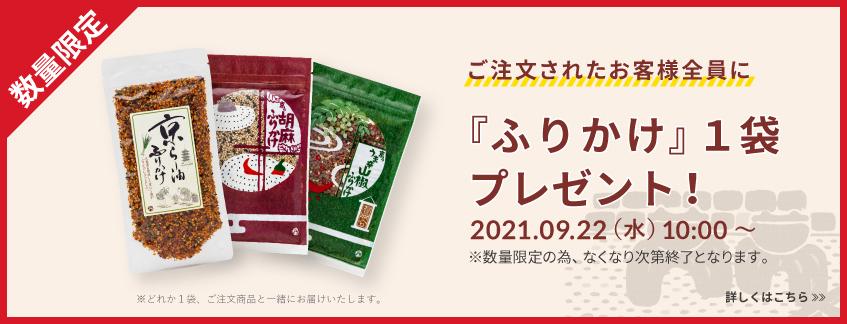 20210922_furikake_pc.jpg