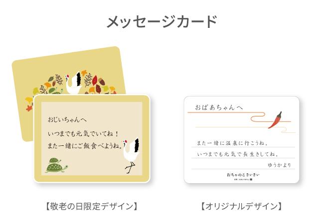 2021敬老の日メッセージカード