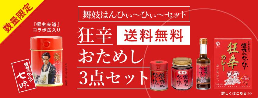 maikoset_gsd_pc_sld.jpg