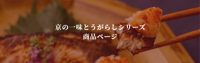 京の一味とうがらしシリーズ 商品ページ
