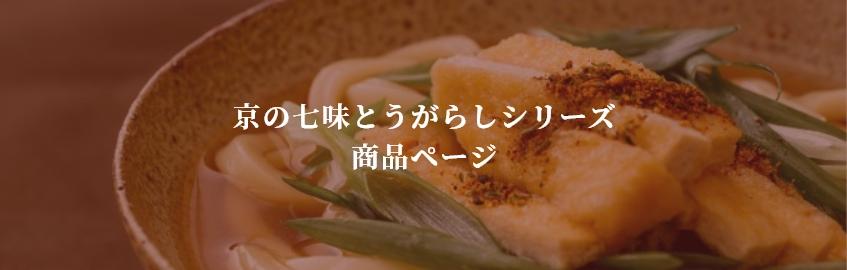 京の七味とうがらしシリーズ 商品ページ