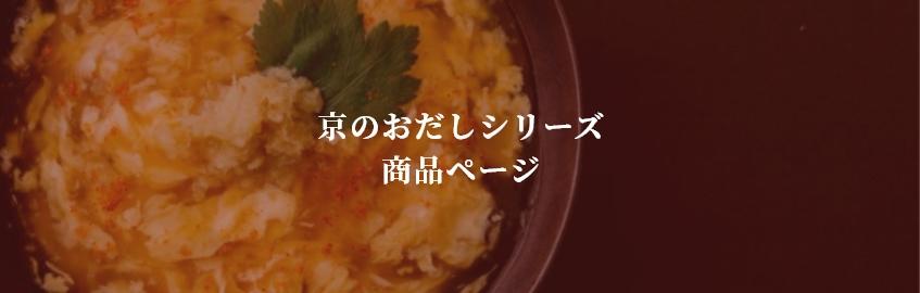 京のおだしシリーズ 商品ページ