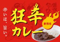 maikocurry_pc_btn.jpg