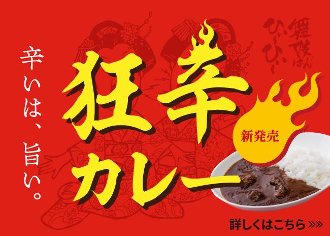 /maikocurry_sp_sld.jpg