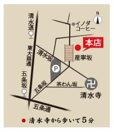 産寧坂本店 マップ