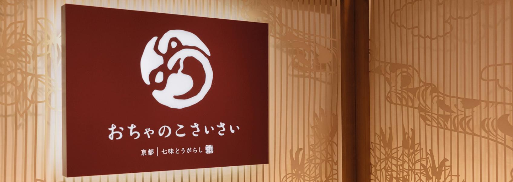 京都タワーサンド店