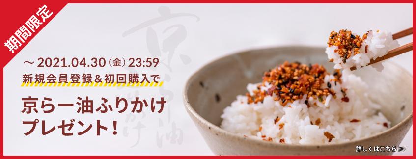 20210401_shinki_pc01.jpg